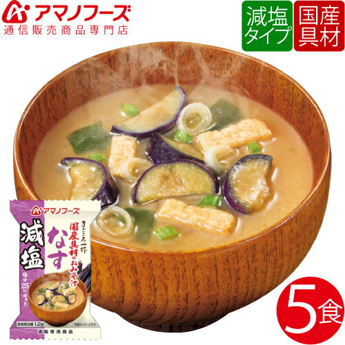 アマノフーズ フリーズドライ 国産具材 使用 減塩 タイプ まごころ一杯 おみそ汁 ( なす 汁 ) 5食 セット