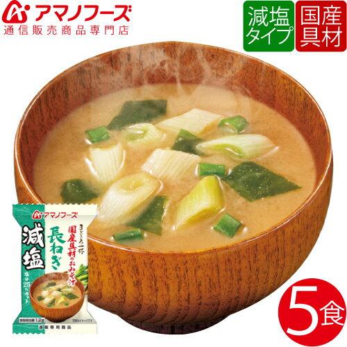 アマノフーズ フリーズドライ 国産具材 使用 減塩 タイプ まごころ一杯 おみそ汁 ( 長ねぎ 汁 ) 5食 セット
