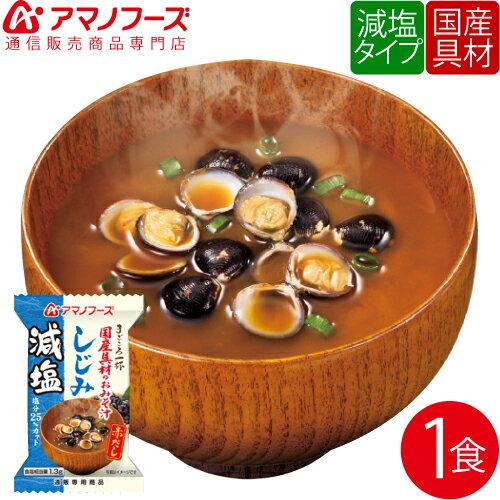 アマノフーズ フリーズドライ 国産具材 使用 減塩 タイプ まごころ一杯 おみそ汁 ( しじみ 汁 ) 1食 インスタント食品