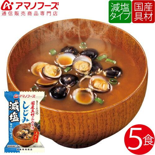 アマノフーズ フリーズドライ 国産具材 使用 減塩 タイプ まごころ一杯 おみそ汁 ( しじみ 汁 ) 5食 セット インスタント食品