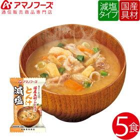 アマノフーズフリーズドライ国産具材使用減塩まごころ一杯おみそ汁【とん汁】(お湯を入れるだけの簡単・便利・美味しい味噌汁)5食セット