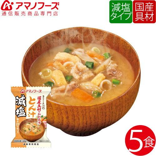 アマノフーズ フリーズドライ 国産具材 使用 減塩 タイプ まごころ一杯 おみそ汁 ( とん汁 ) 5食 セット