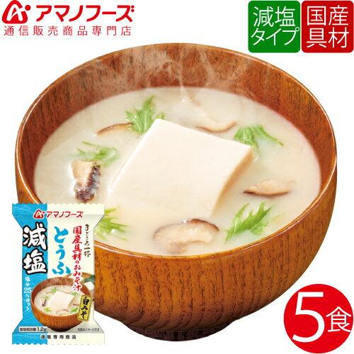 アマノフーズ フリーズドライ 国産具材 使用 減塩 タイプ まごころ一杯 おみそ汁 ( とうふ 汁 )5食 セット