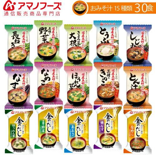 アマノフーズ フリーズドライ お味噌汁 15種30食セット 送料無料 お歳暮 インスタント食品