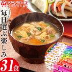 【送料無料】アマノフーズフリーズドライ味噌汁1ヶ月お楽しみ31種類セット