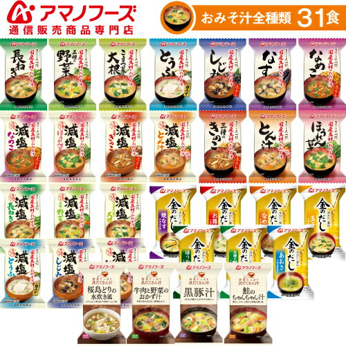 アマノフーズ フリーズドライ 味噌汁 全種類 お楽しみ 31種類 セット 送料無料 お歳暮 インスタント食品
