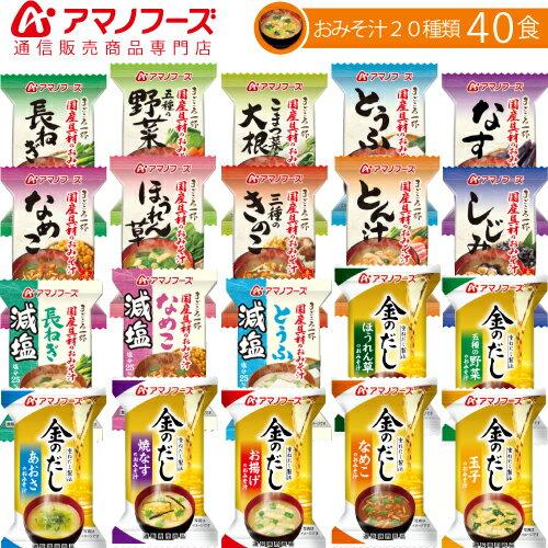 アマノフーズ フリーズドライ おみそ汁 20種類 40食 セット 送料無料 お歳暮 インスタント食品