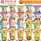 【送料無料】アマノフーズフリーズドライお味噌汁20種各2食40食セット