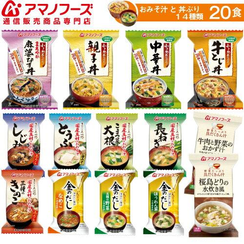 アマノフーズ フリーズドライ お味噌汁 と 丼ぶり 14種類20食 セット 送料無料 お歳暮 インスタント食品