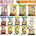 アマノフーズ フリーズドライ 味噌汁 丼 14種20食 セット 【 送料無料 】 人気 金のだし みそ汁 赤だし お味噌汁 親子…