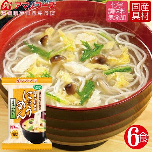アマノフーズ フリーズドライ 国産具材 使用 ・ 化学調味料 無添加 にゅうめん ( まろやか 鶏 だし ) 6食 セット インスタント食品