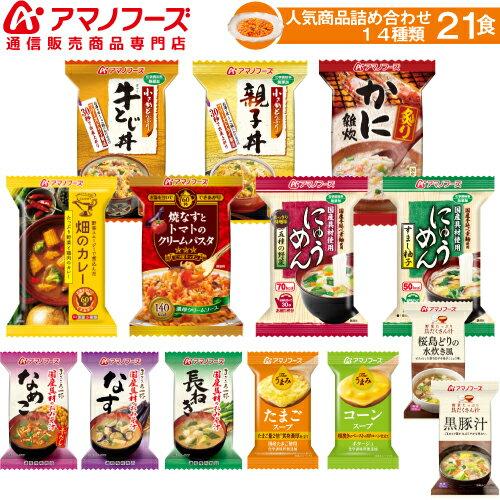 (リニューアル) アマノフーズ フリーズドライ 人気商品 詰め合わせ 14種類21食セット 送料無料 お歳暮 インスタント食品