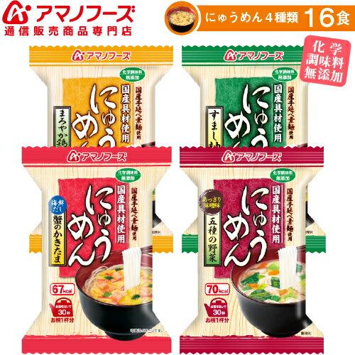 アマノフーズ フリーズドライ 国産具材 使用 化学調味料 無添加 にゅうめん 4種類 各4食 合計16食 セット 送料無料 新生活