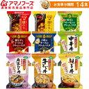 アマノフーズ フリーズドライ お食事 9種14食 セット 【 送料無料 】人気 パスタ 丼 ...