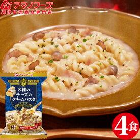 アマノフーズ フリーズドライ 三つ星パスタ 3種 の チーズ クリームパスタ 4食 セット 人気 即席 食品 チーズ クリーム 濃厚パスタ 非常食 保存食 防災食 インスタント食品 ストック 業務用 に キャッシュレス 還元 お歳暮 ギフト