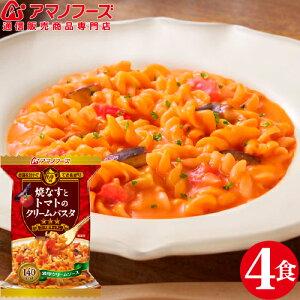 アマノフーズ フリーズドライ 三つ星パスタ 焼きなす と トマト の クリームパスタ 4食 セット 人気 即席 食品 なす 焼きナス パスタ 非常食 保存食 おためし インスタント食品 ストック 業