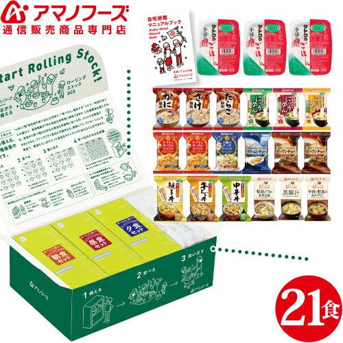 【 送料無料 】 アマノフーズ フリーズドライ 食べながら備える ローリングストックBOX ( 朝食 セット ・ 昼食 セット ・ 夕食 セット ・ パック ごはん ) 【 あす楽 対応可 】