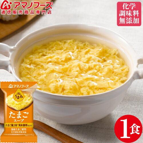 アマノフーズ フリーズドライ The うまみ たまご スープ インスタント食品