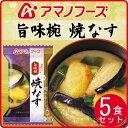 1-a-umami-yakinasu5
