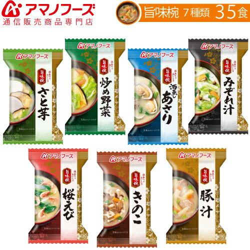 【ポイント20倍】 アマノフーズ フリーズドライ お味噌汁 旨味椀 7種35食セット 送料無料 新生活