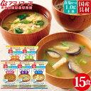【 送料無料 】 アマノフーズ フリーズドライ 【 国産具材 使用 】やさしい お味噌汁 5種15食セット 【 機能性表示食…