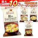 アマノフーズ フリーズドライ 味噌汁 具だくさん 4種16食 セット 【 送料無料 】 豚汁 牛 野菜 鮭 鶏 等 即席味噌汁 …