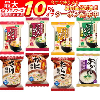 It is a gift to assorted salmon cod roe food vegetables rice porridge アソート porridge of rice and vegetables convenience food duties use to eight kinds of assorted AMANO foods freeze dry にゅうめん porridge of rice and vegetables 16 meals set broiling sea foods