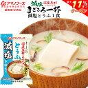 \ クーポン 配布中/ アマノフーズ フリーズドライ 即席味噌汁 減塩 とうふ 1食 味噌汁 人気 の 白味噌 豆腐 おため…
