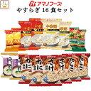 アマノフーズ フリーズドライ からだをいたわるシリーズ やすらぎ 8種16食 セット 【 送料無料 北海道沖縄以外】 詰め…