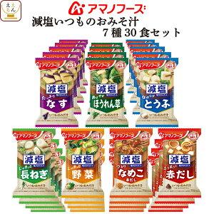 アマノフーズ フリーズドライ いつもの 味噌汁 減塩 7種30食 1ヶ月 セット 【 送料無料 北海道沖縄以外】 なす 赤だし 野菜 みそ汁 いつものおみそ汁 インスタント食品 即席味噌汁 備蓄 非常