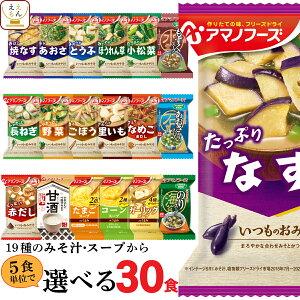 アマノフーズ フリーズドライ 味噌汁 スープ 19種から 選べる 6種30食 詰め合わせ セット 【 送料無料 北海道沖縄以外】 即席みそ汁 即席スープ インスタント 常温保存 長期保存 仕送り 非常