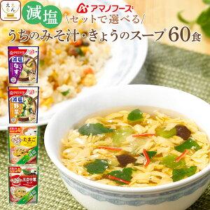 アマノフーズ フリーズドライ 減塩 味噌汁 スープ うちのおみそ汁 今日のスープ セット が 選べる 60食 詰め合わせ 【 送料無料 沖縄以外】 インスタント 即席 みそ汁 スープ 人気 惣菜 母の