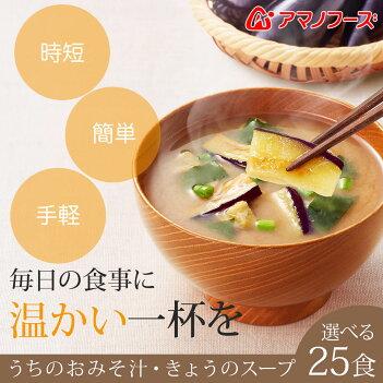 アマノフーズフリーズドライ味噌汁