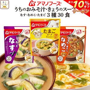 【 クーポン 配布中】 アマノフーズ フリーズドライ うちの 味噌汁 きょうの スープ 3種30食 詰め合わせ セット 【 送料無料 北海道沖縄以外】 なす 赤だし なめこ たまご みそ汁 インスタン