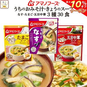 【 クーポン 配布中】 アマノフーズ フリーズドライ うちの 味噌汁 スープ 3種30食 詰め合わせ セット 【 送料無料 北海道沖縄以外】 インスタント食品 即席 みそ汁 おみそ汁 人気 なす たま