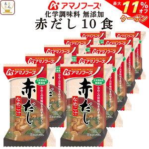 【 クーポン 配布中】 アマノフーズ 味噌汁 フリーズドライ 無添加 おみそ汁 赤だし(なめこ) 10食 備蓄 非常食 父の日 2021 お中元 ギフト