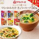 【 クーポン 配布中】 アマノフーズ フリーズドライ 味噌汁 スープ うちのおみそ汁 今日のスープ セットが 選べる 60…