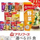 【 クーポン 配布中】 アマノフーズ フリーズドライ 味噌汁 選べる うちの みそ汁 スープ 30食 セット 【 送料無料 北…