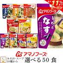 【 クーポン 配布中】 アマノフーズ フリーズドライ 味噌汁 選べる うちの みそ汁 スープ 60食 セット 【 送料無料 沖…