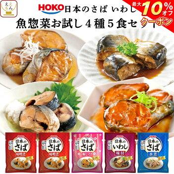 [1,000円ポッキリ送料無料メール便対象商品]HOKOレトルト6種類セット【さばみそ煮・さんま味付・鮭と大根の煮物・さば梅じそ風味・さんま梅じそ風味・さばキムチ味】