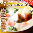【 クーポン 配布中】 レトルト食品 惣菜 シチュー スープ カレー お試し セット が 選べる 4食 詰め合わせ 【 送料無…