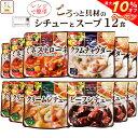 【 クーポン 配布中】 レトルト食品 惣菜 シチュー スープ 4種12食 詰め合わせ セット 【 送料無料 北海道沖縄以外】 …