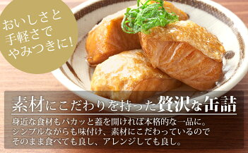 選べる缶つま惣菜缶詰6缶セット【あす楽】