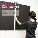 4枚セット QonPET吸音材 30mm×450mm×450mm 吸音材 防音 吸音 壁 防音材 防音シート 窓 ドア 防音マット 吸音シート …