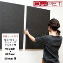 QonPET吸音材 粘着あり 50mm×980mm×880mm 吸音材 防音 吸音 壁 防音材 防音シート 窓 ドア 防音マット 吸音シート …