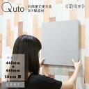 【新商品】 Quto グレー 4枚セット 吸音材 防音 吸音 壁 防音材 防音シート 窓 ドア 防音マット 吸音シート マンショ…