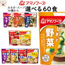 アマノフーズ フリーズドライ 味噌汁 選べる うちの みそ汁 スープ 60食 セット 【 送料無料 沖縄以外】 人気 なす おみそ汁 減塩 お味…