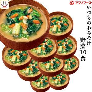 アマノフーズ 味噌汁 フリーズドライ いつもの おみそ汁 野菜 10食 備蓄 非常食 節分 バレンタイン ギフト