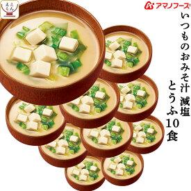 アマノフーズ 味噌汁 フリーズドライ 減塩 いつもの おみそ汁 とうふ 10食 備蓄 非常食 お歳暮 2021 お年賀 ギフト