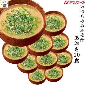 アマノフーズ 味噌汁 フリーズドライ いつもの おみそ汁 あおさ 10食 備蓄 非常食 敬老の日 2021 お中元 ギフト